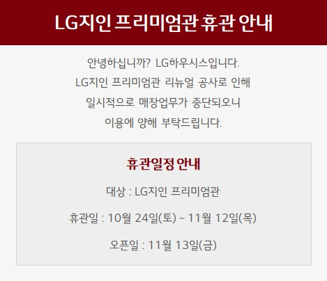 LG지인 프리미엄관 10월 24일~11월 12일