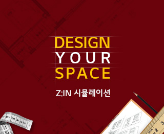 design your space z:in 시뮬레이션