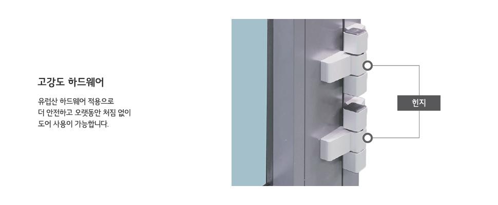 고강도 하드웨어 : 유럽산 하드웨어 적용으로 더 안전하고 오랫동안 처짐 없이 도어 사용이 가능합니다.