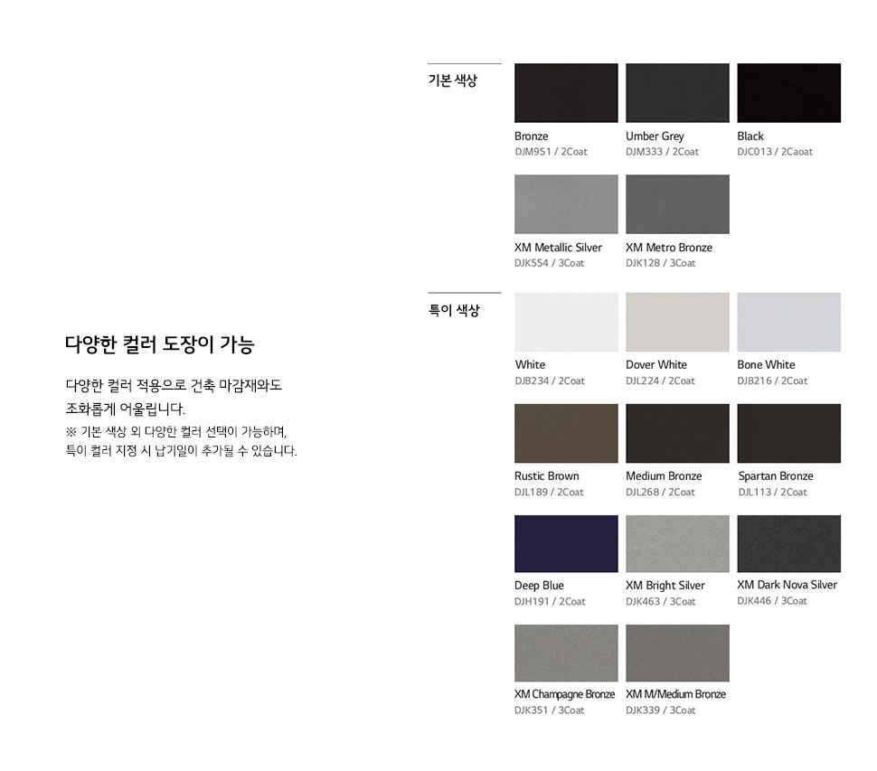 색상 리스트
