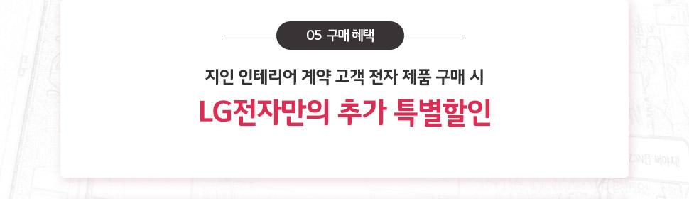구매 혜택 지인 인테리어 계약 고객 전자 제품 구매 시 LG전자만의 추가 특별할인