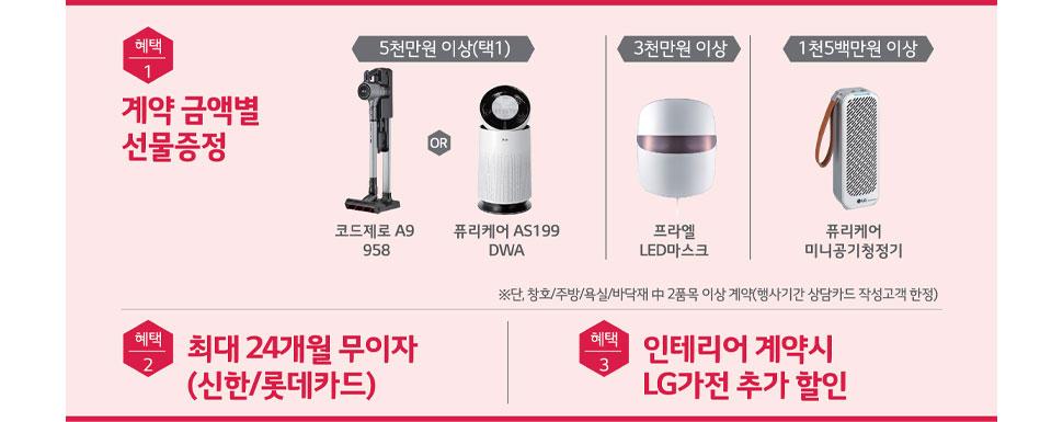 계약 금액별 선물증정, 최대 24개월 무이자(신한/롯데카드), 인테리어 계약시 LG가전 추가 할인