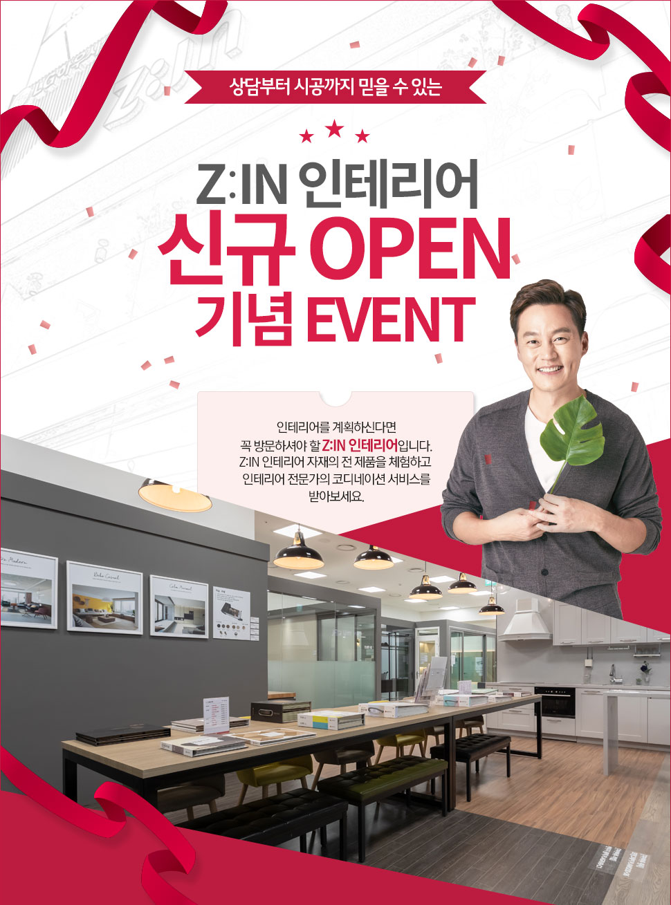 z:in 신규 OPEN기념 EVENT