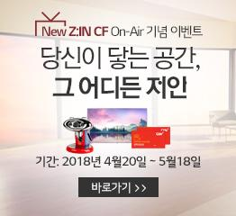 New Z:IN CF On-Air 기념 이벤트