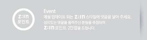 [Event] 매월 업데이트 되는 Z:IN스타일에 댓글을 달아 주세요. 성의있는 댓글을 올려주신 분들을 추첨하여 지니포인트 2만점을 드립니다.
