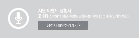 [지난 이벤트 당첨자] Z:IN스타일의 댓글 이벤트 당첨자를 이제 한 눈에 확인해보세요!