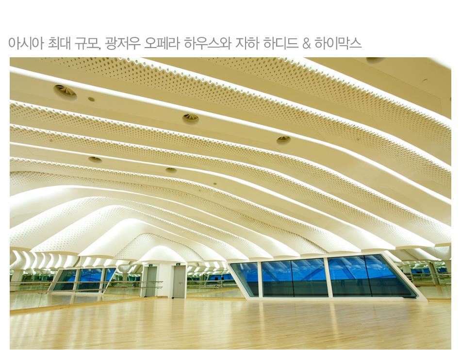 아시아 최대 규모, 광저우 오페라 하우스와 자하 하디드 & 하이막스 이미지1
