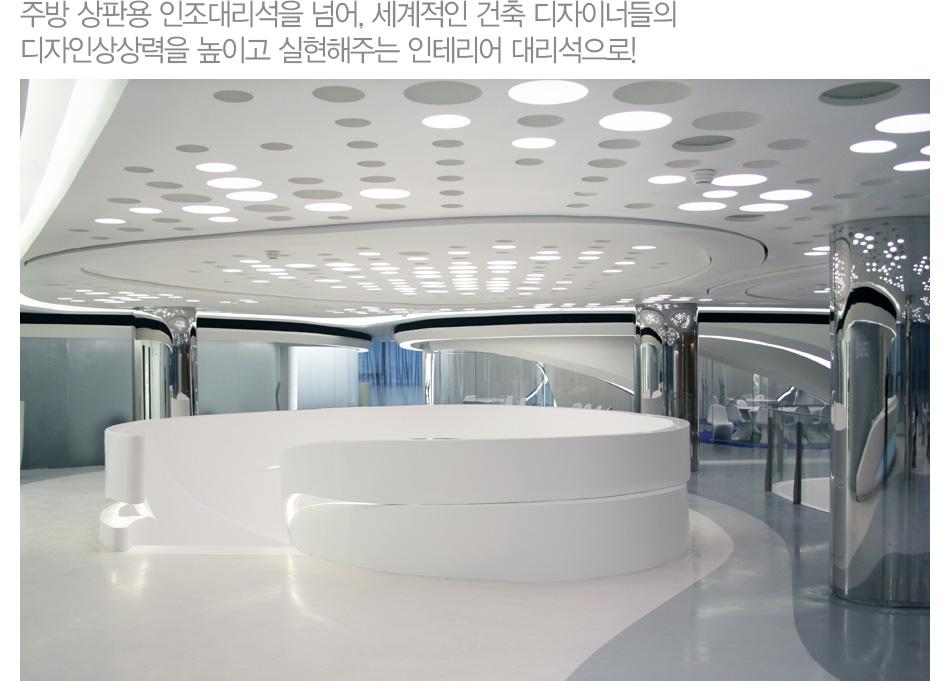 주방 상판용 인조대리석을 넘어, 세계적인 건축 디자이너들의 디자인상상력을 높이고 실현해주는 인테리어 대리석 이미지1