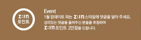 [Event] 1월 업데이트 되는 Z:IN스타일에 댓글을 달아 주세요. 성의있는 댓글을 올려주신 분들을 추첨하여 지니포인트 2만점을 드립니다.