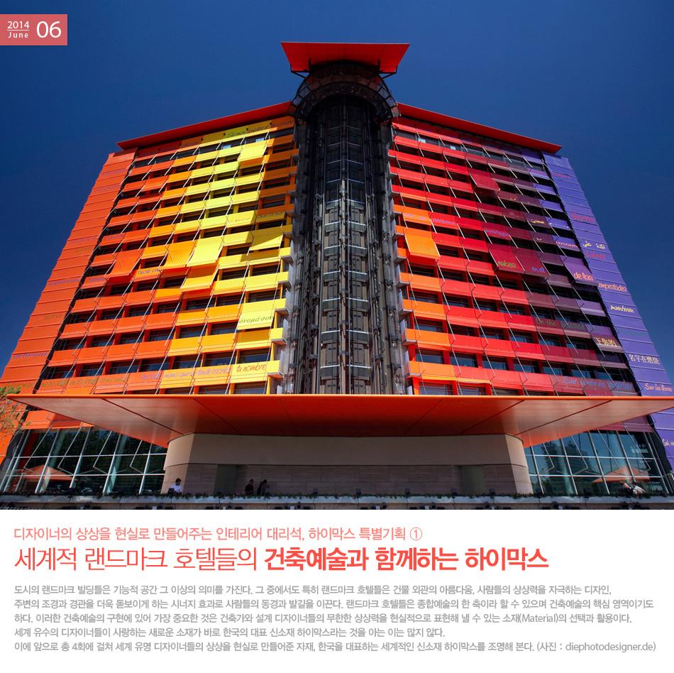 2014 06 june 세계적 랜드마크 호텔들의 건축 예술과 함께하는 하이막스 이미지