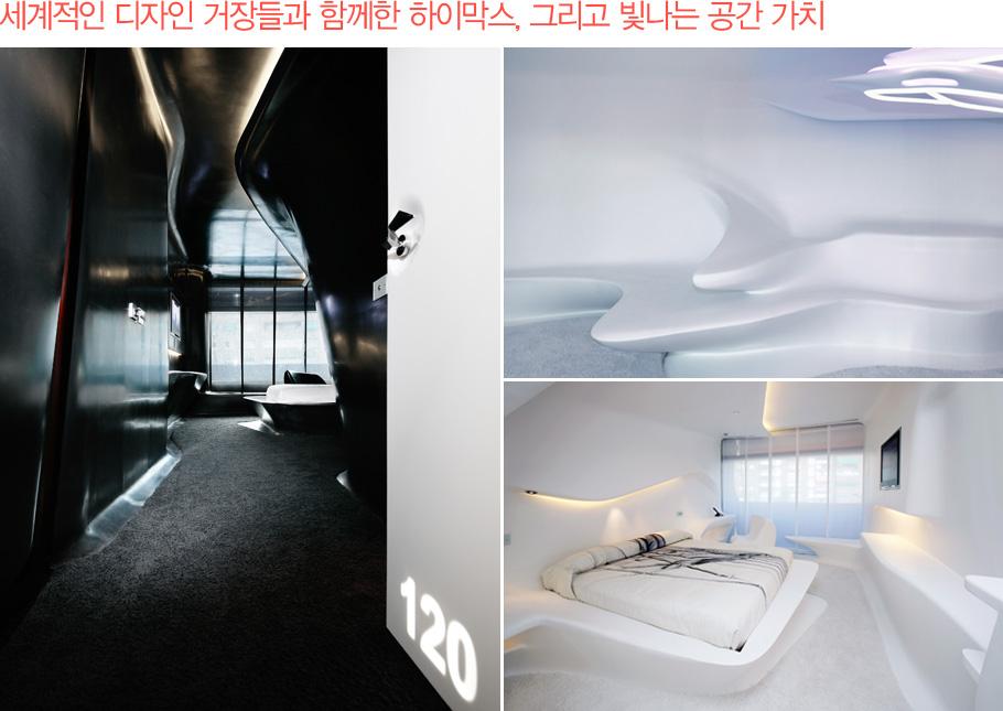 세계적인 디자인 거장들과 함께한 하이막스, 그리고 빛나는 공간 가치 이미지1