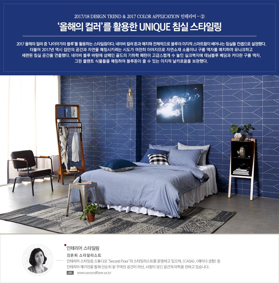 2017/18 Design Trend & 2017 Color Application 인테리어 - ② '올해의 컬러'를 활용한 Unique 침실 스타일링. 2017 올해의 컬러 중 '나이아가라 블루'를 활용하는 스타일링이다. 네이비 컬러 톤과 매치해 전체적으로 블루의 이지적 스마트함이 배어나는 침실을 컨셉으로 설정했다. 더불어 2017년 역시 집안의 공간과 자연을 매칭시키려는 시도가 여전히 이어지므로 자연소재 소품이나 구름 액자를 매치하여 유니크하고 세련된 침실 공간을 연출했다. 네이비 블루 바탕에 샴페인 골드의 기하학 패턴이 고급스럽게 수 놓인 실크벽지에 데님블루 베딩과 커다란 구름 액자, 그린 플랜트 식물들을 매칭하여 블루톤이 줄 수 있는 이지적 날카로움을 보완했다. 인테리어 스타일링 김은희 스타일리스트 인테리어 스타일링 스튜디오 'Second Floor'의 스타일리스트를 운영하고 있으며, <CASA>, <레이디 경향> 등 인테리어 매거진을 통해 단순히 잘 꾸며진 공간이 아닌, 사랑이 담긴 공간의 미학을 전하고 있습니다. URLwww.secondfloor.co.kr