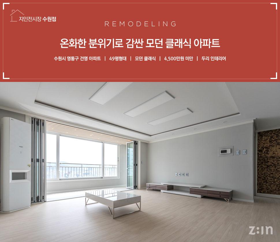 온화한 분위기로 감싼 모던 클래식 아파트