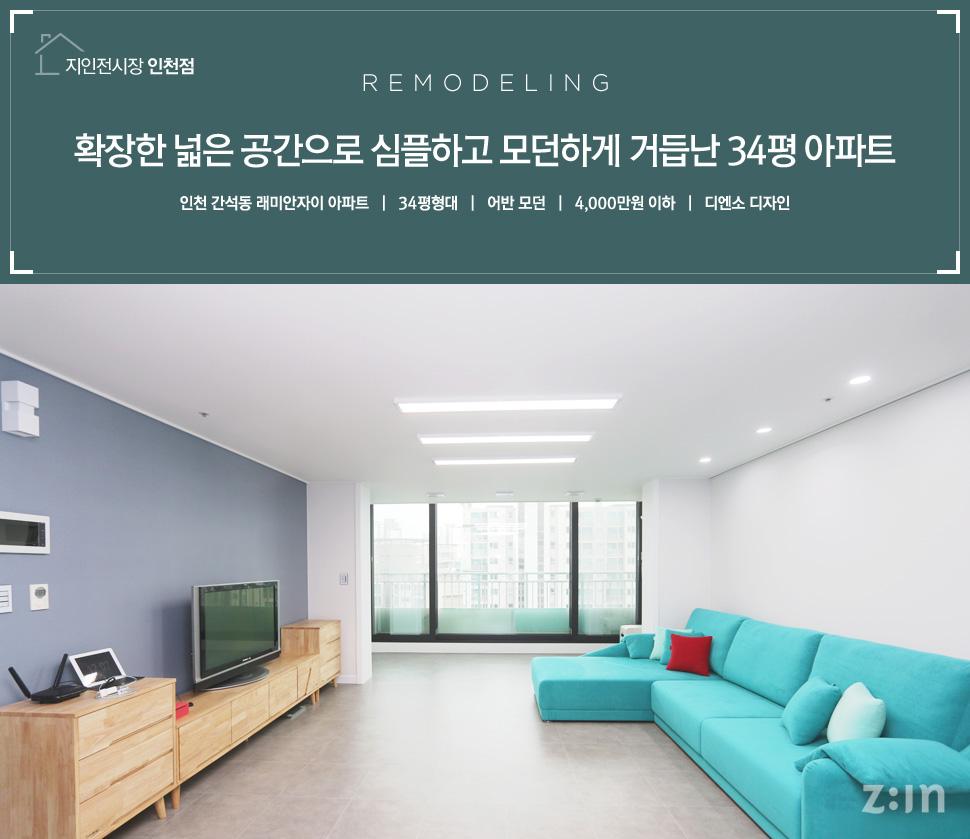 확장한 넓은 공간으로 심플하고 모던하게 거듭난 34평 아파트