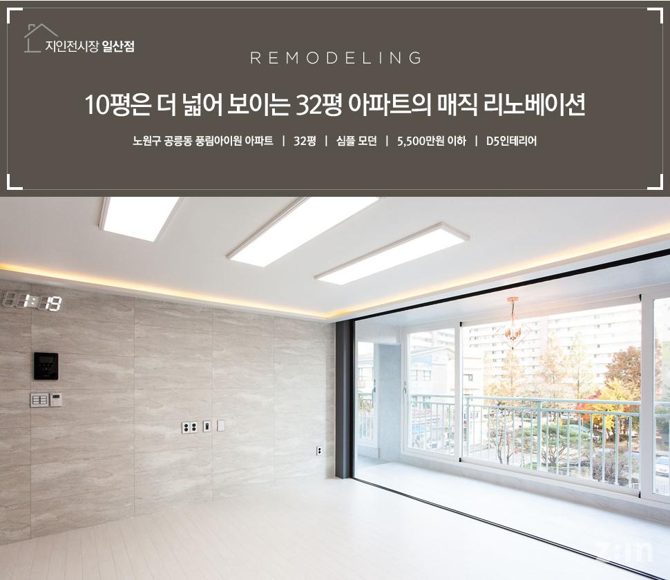 10평은 더 넓어 보이는 32평 아파트의 매직 리노베이션