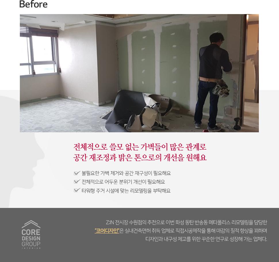 신혼집으로 쓸모 있는 공간 활용과 신세대 부부 라이프 스타일을 반영한 인테리어를 부탁해요.