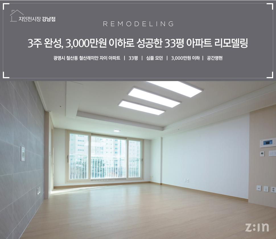 3주 완성, 3,000만원 이하로 성공한 33평 아파트 리모델링