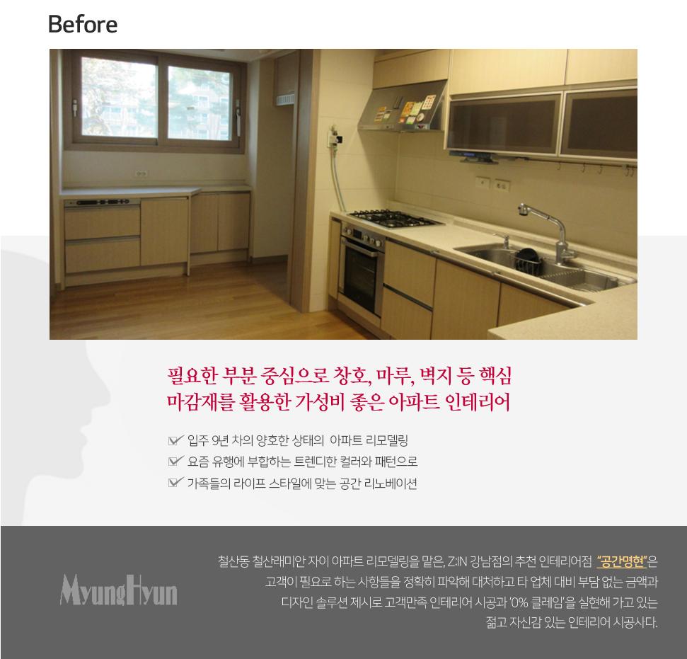 필요한 부분 중심으로 창호, 마루, 벽지 등 핵심 마감재를 활용한 가성비 좋은 아파트 인테리어