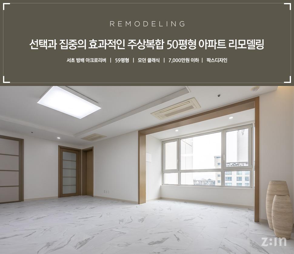 선택과 집중의 효과적인 주상복합 50평형 아파트 리모델링
