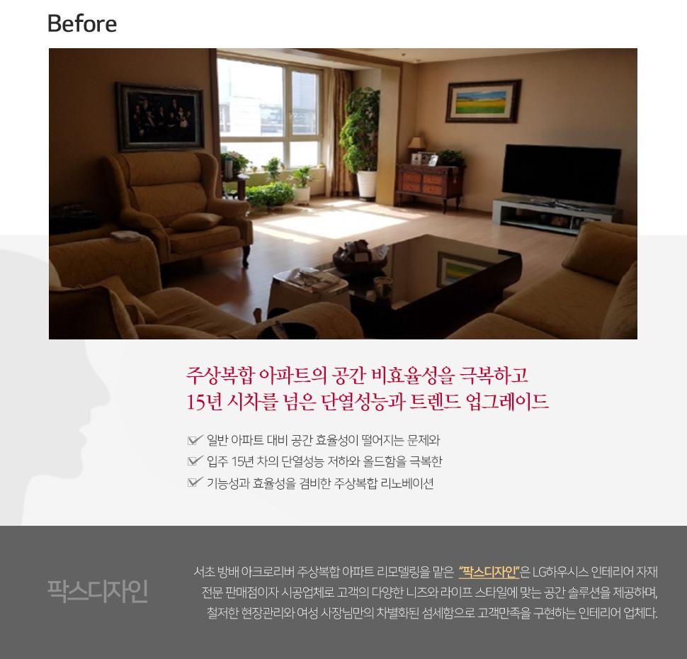 주상복합 아파트의 공간 비효율성을 극복하고 15년 시차를 넘은 단열성능과 트렌드 업그레이드