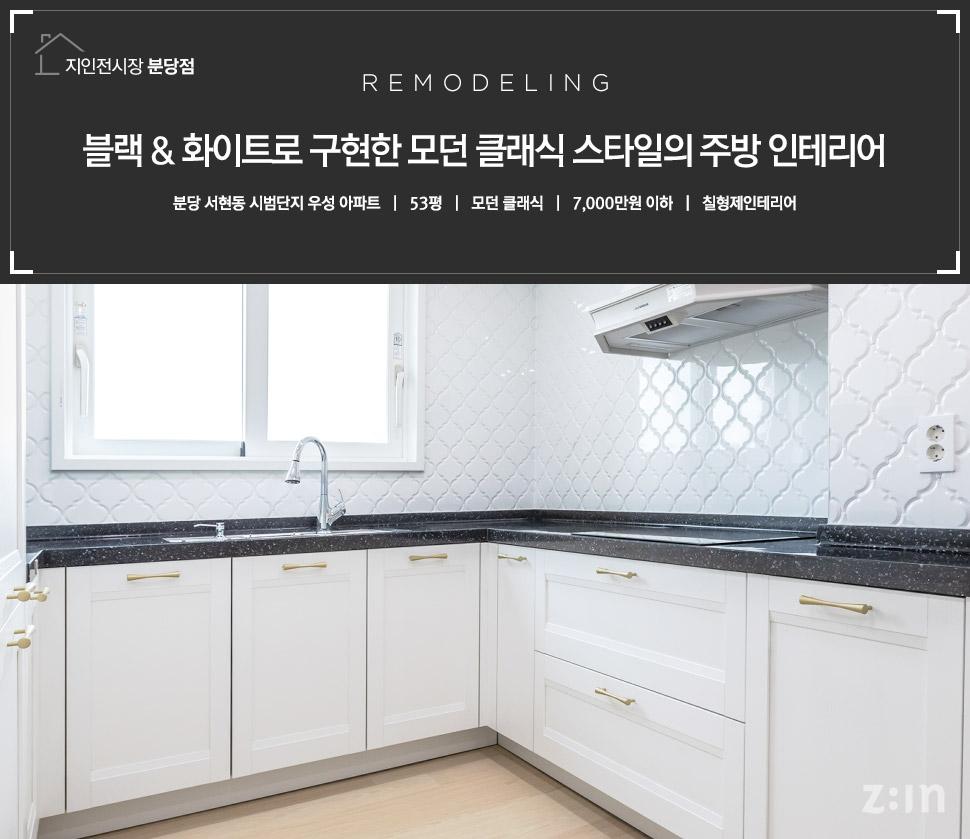 블랙 & 화이트로 구현한 모던 클래식 스타일의 주방 인테리어