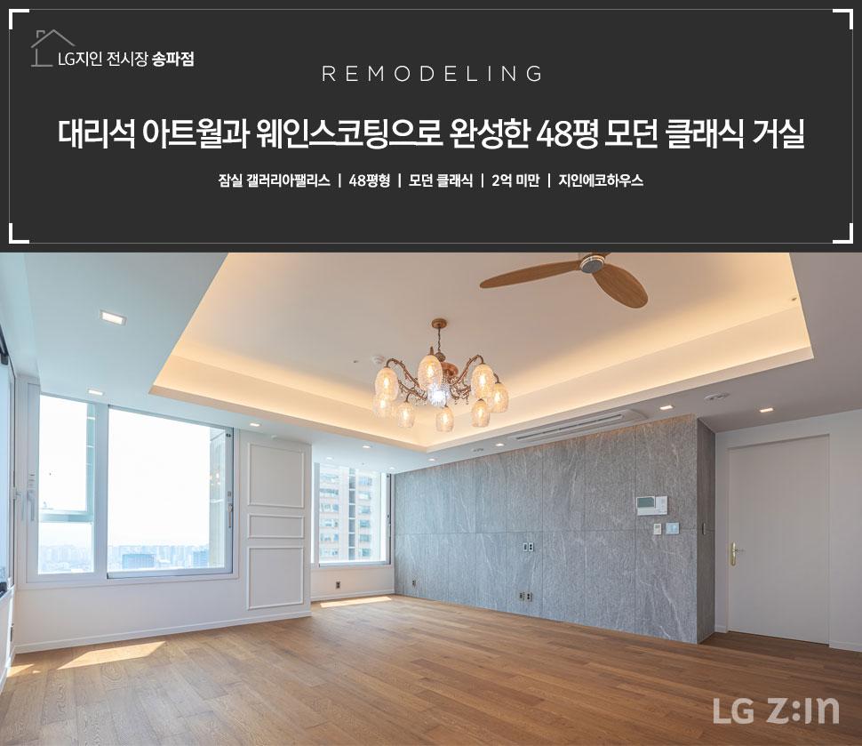 대리석 아트월과 웨인스코팅으로 완성한 48평 모던 클래식 거실