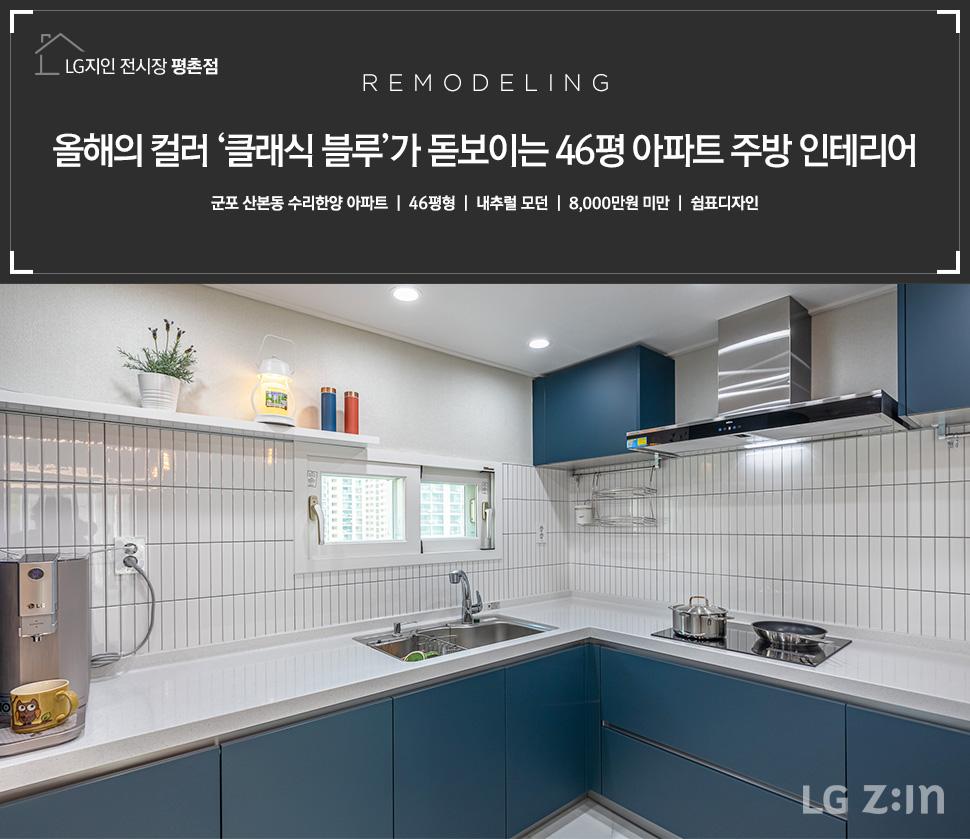 올해의 컬러 '클래식 블루'가 돋보이는 46평 아파트 주방 인테리어