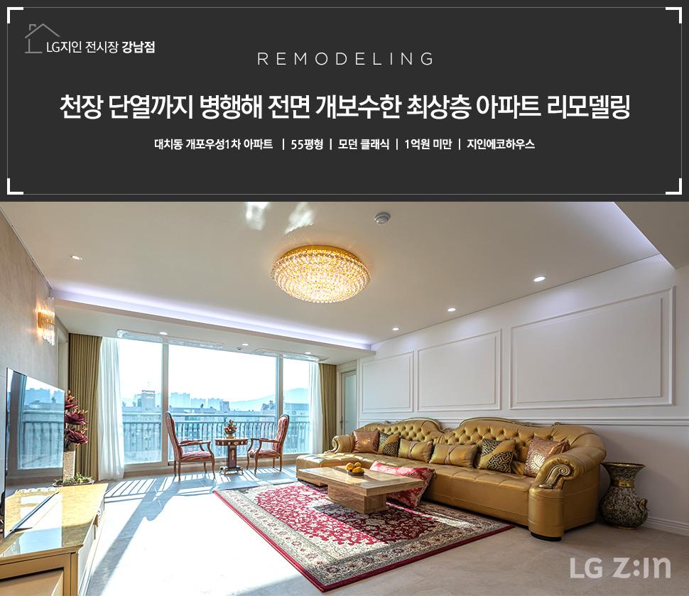 천장 단열까지 병행해 전면 개보수한 최상층 아파트 리모델링