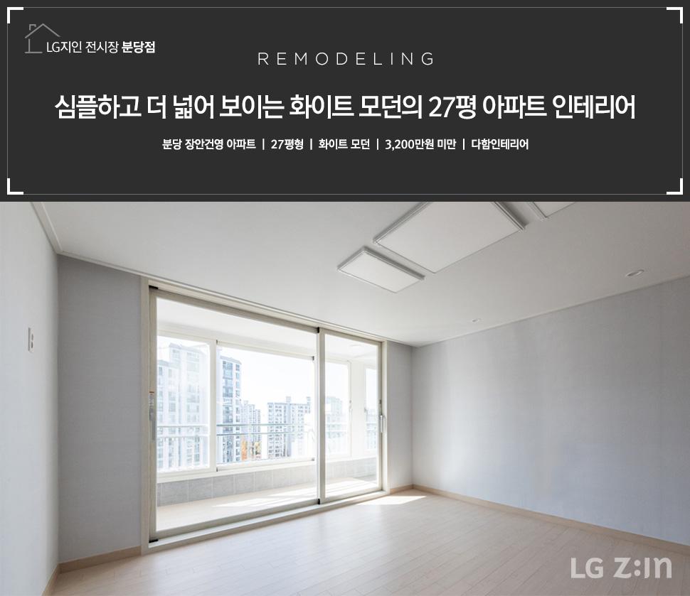 심플하고 더 넓어 보이는 화이트 모던의 27평 아파트 인테리어