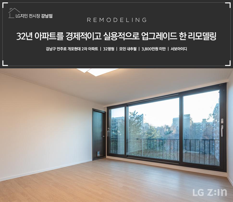 32년 아파트를 경제적이고 실용적으로 업그레이드 한 리모델링