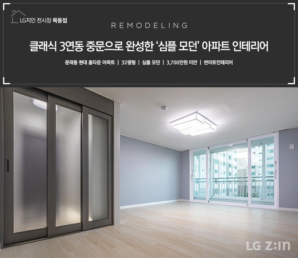 클래식 3연동 중문으로 완성한 '심플 모던' 아파트 인테리어