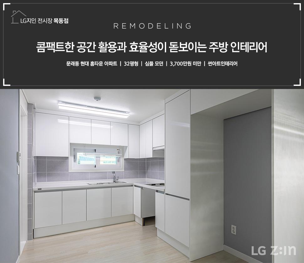 콤팩트한 공간 활용과 효율성이 돋보이는 주방 인테리어