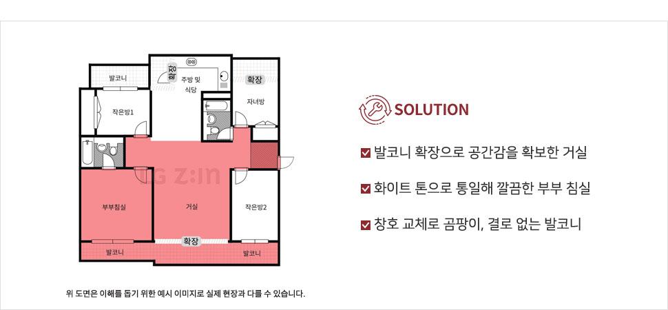 SOLUTION - 발코니 확장으로 공간감을 확보한 거실, 화이트 톤으로 통일해 깔끔한 부부 침실, 창호 교체로 곰팡이, 결로 없는 발코니