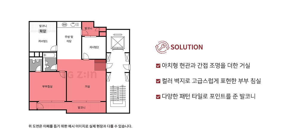 SOLUTION - 아치형 현관과 간접 조명을 더한 거실, 컬러 벽지로 고급스럽게 표현한 부부 침실, 다양한 패턴 타일로 포인트를 준 발코니