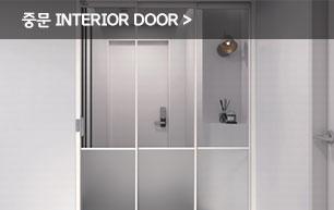 중문 Interior Door