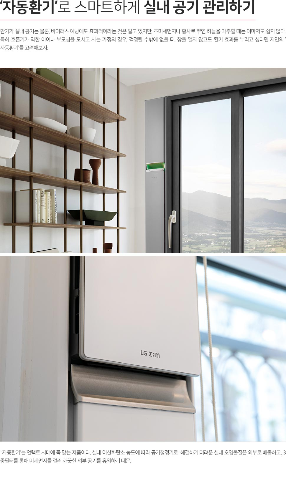 2. '자동환기'로 스마트하게 실내 공기 관리하기