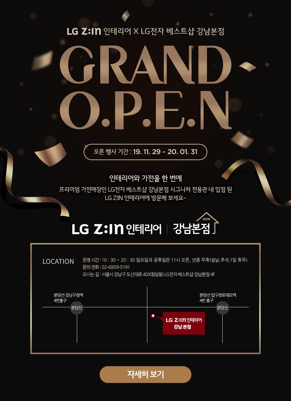 LG Z:IN 인테리어 X LG전자 베스트샵 강남본점 OPEN 오픈 행사 기간 : 19. 11. 29 ~ 20. 01. 31